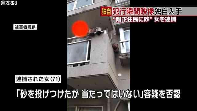 「死ね死ね」と下の階の住民に砂を投げつけ暴言か 71歳女を逮捕 - ライブドアニュース