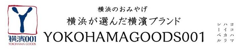 横浜開港(ペリー・黒船)お土産 - 【横浜のお土産 ヨコハマ・グッズ001】