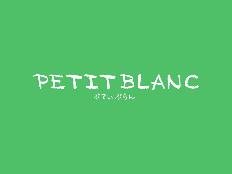 Petitblanc-プティブラン- 京都・滋賀の口コミで話題の100円(+消費税)パン