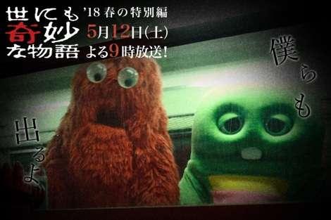 ガチャピン&ムック『世にも奇妙な物語』でテレビ復帰 2人で慰安旅行中に失踪し…   ORICON NEWS