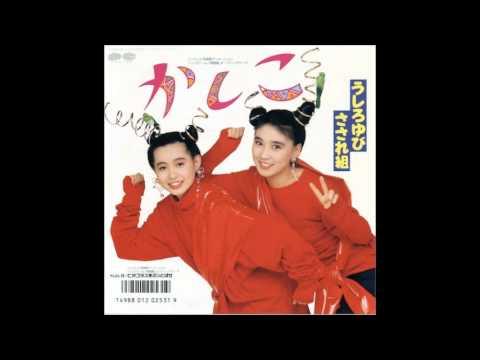 うしろゆびさされ組 - かしこ (1987.02.21 6thシングル) - YouTube