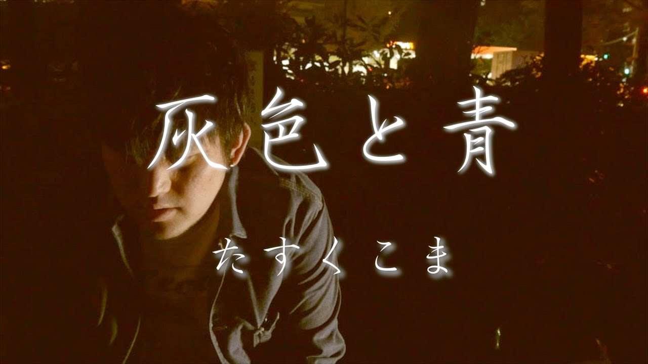 米津玄師 「 灰色と青( +菅田将暉 )」【歌ってみた】うた:たすくこま - YouTube