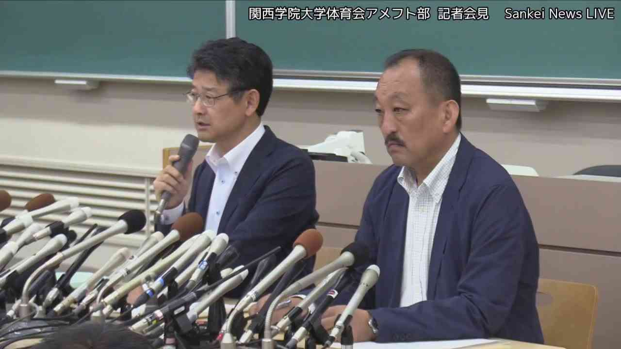関西学院大学体育会アメフト部 記者会見 - YouTube