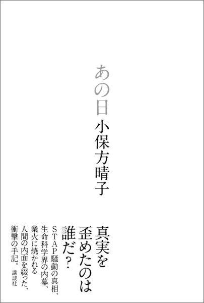 ノンフィクション本のオススメ