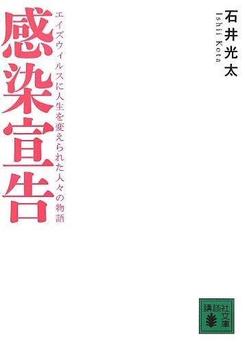 感染宣告 エイズウィルスに人生を変えられた人々の物語 感想 石井 光太 - 読書メーター