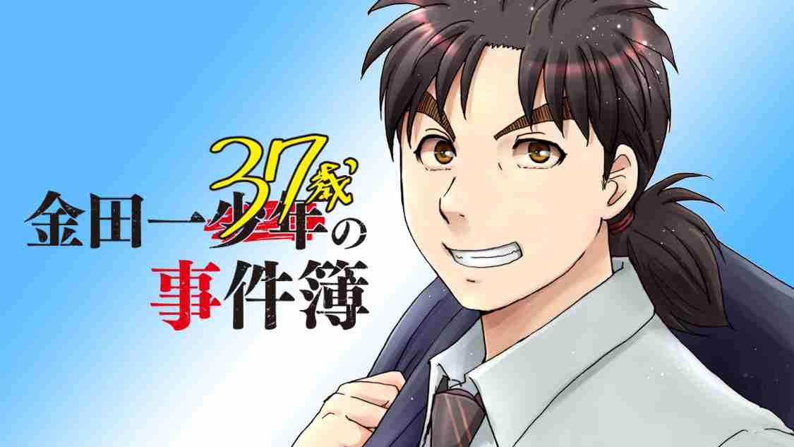 金田一37歳の事件簿 - 天樹征丸/さとうふみや / 第7話 再びのファントム   コミックDAYS