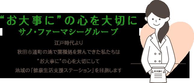 血液型と病気について | 佐野薬局・サノドラッグ|株式会社サノ・ファーマシー・グループ|秋田県、岩手県、神奈川県、京都府の処方箋調剤薬局・ドラッグストア