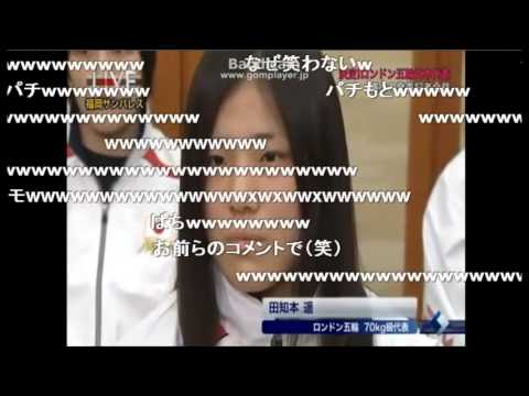 (コメ付)絶対に笑ってはいけない柔道代表発表記者会見 - YouTube