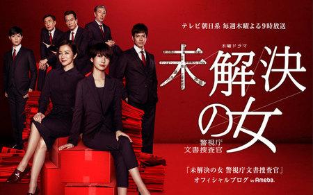 【実況・感想】未解決の女 警視庁文書捜査官 第7話
