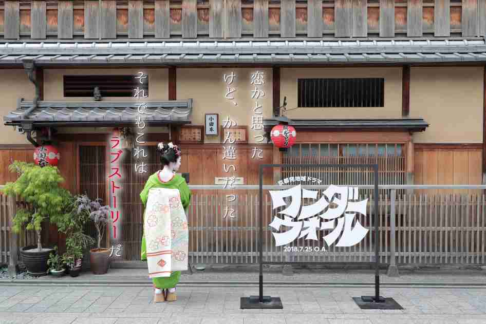 京都発地域ドラマ|ワンダーウォール