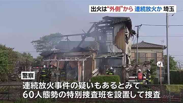 埼玉・連続放火事件か、出火は住宅などの外側から TBS NEWS