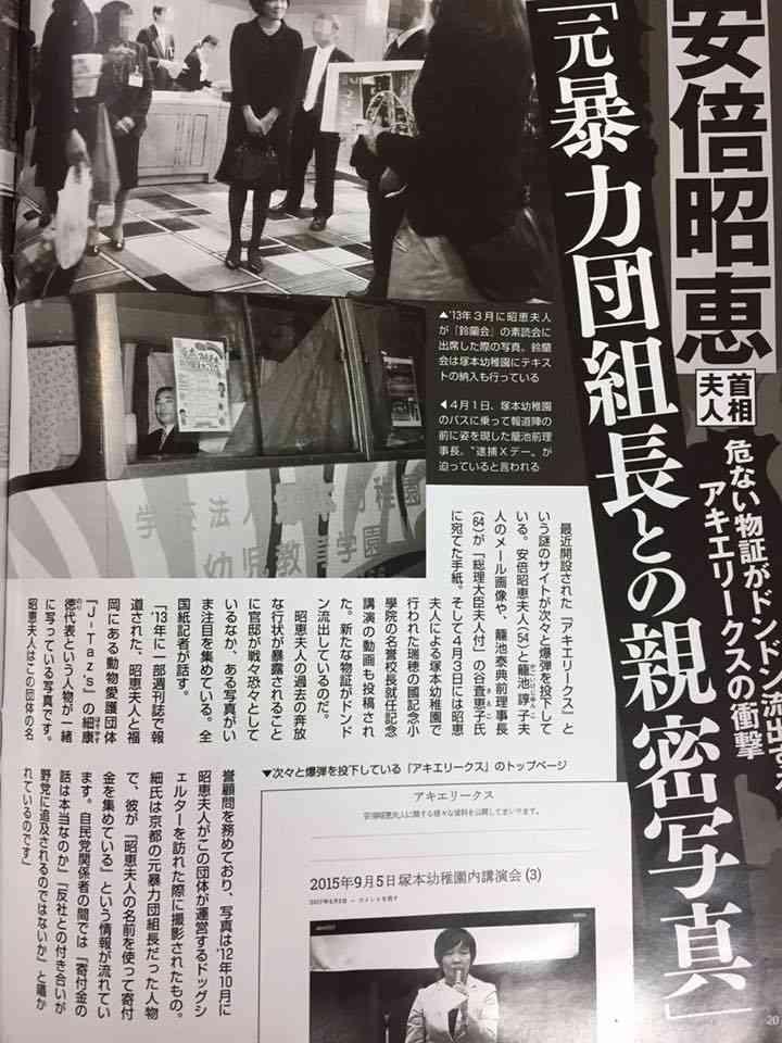 出ました!今日発売FRIDAYに掲載! 安倍昭恵首相夫人「元暴力団組長との親密写真」お嬢様の無垢な行動では済まないでしょう。 ( 政党、団体 ) - しあわせの青い鳥 - Yahoo!ブログ