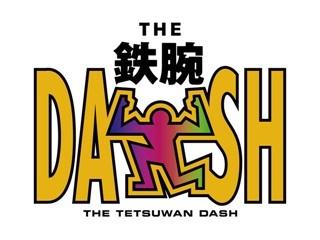 「鉄腕DASH」のスタッフが決意「ボクらにしかできない番組に」 - ライブドアニュース