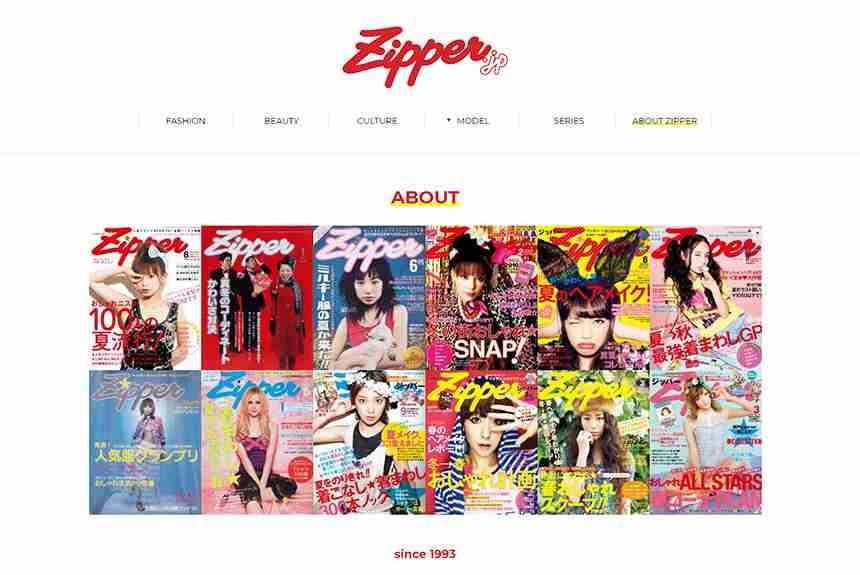 「青文字系」代表『Zipper』が休刊 「自分らしさ」のゆく先とは? - コラム : CINRA.NET