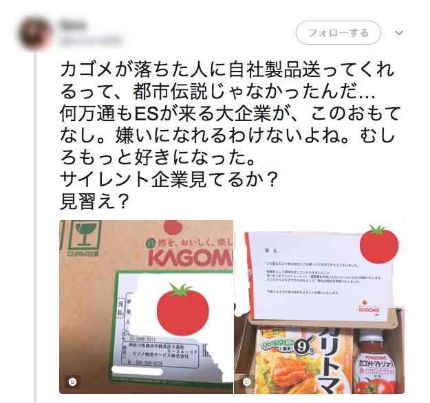 カゴメ、不採用者へ自社製品送っていた 「カゴメすげー」と話題