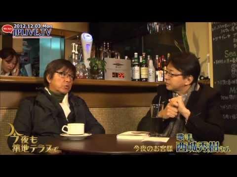 今夜も築地テラスで with 西城秀樹 様 - JPLIVE.TV - - YouTube