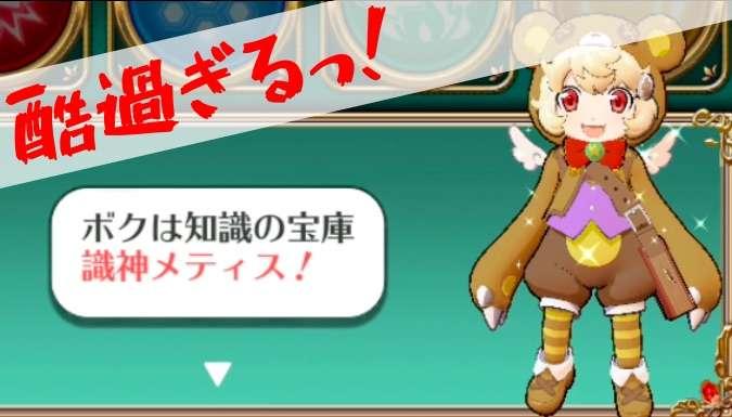 【QMAリウム 】メティスの声優「のん(能年玲奈)」の演技が酷すぎる。好きな女優さんなのに・・・残念。 - kuro6!発信します!