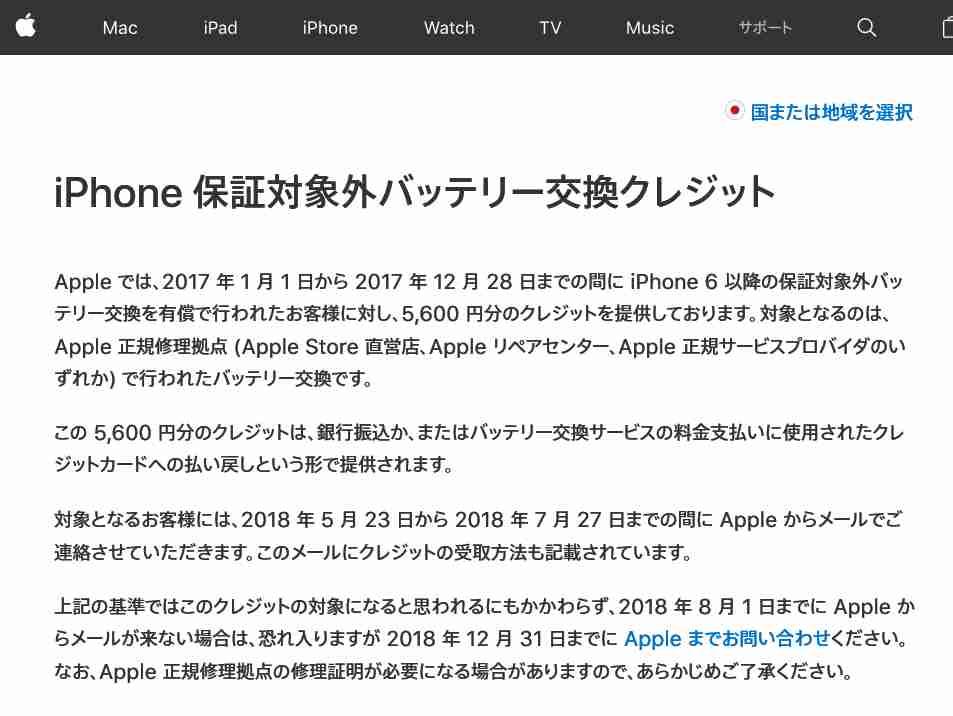 Apple、iPhoneのバッテリー交換費の値下げ前に交換した人に5600円返金 - ITmedia NEWS