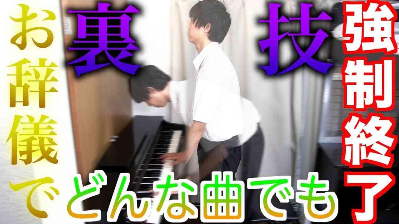 【ピアノ裏技】「お辞儀の和音」で理論上どんな曲でも強制終了できることが判明!! - YouTube