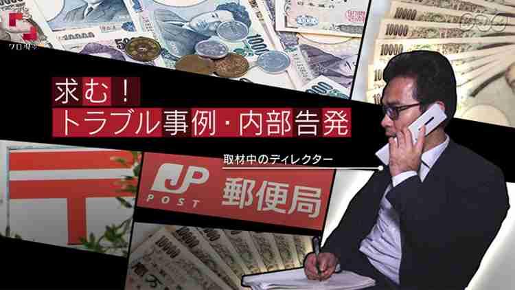 """郵便局が保険を""""押し売り""""!? - 記事 - NHK クローズアップ現代+"""