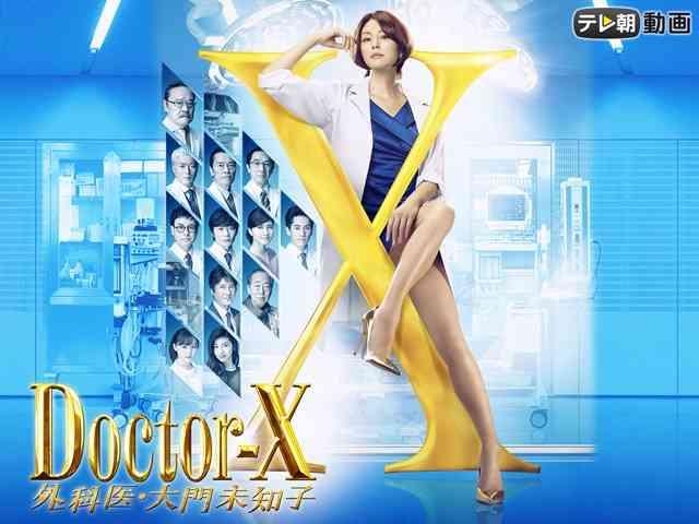 そろそろ「ドクターX」について語りたい