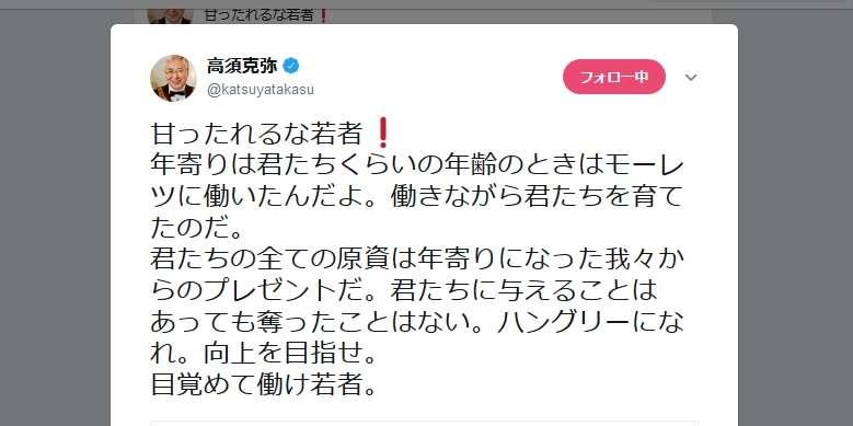 【どう思う?】『お金の若者離れ』を高須院長が一喝「甘ったれるな若者!」→ 賛否両論を巻き起こす