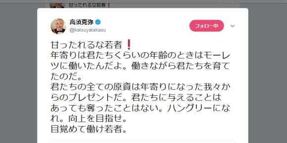 【どう思う?】『お金の若者離れ』を高須院長が一喝「甘ったれるな若者!」→ 賛否両論を巻き起こす   ロケットニュース24