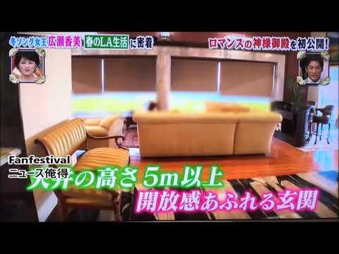 【ロマンスの神様】冬の歌姫、広瀬香美の大豪邸が初公開!!部屋の中にヤバいモノが・・・ - YouTube