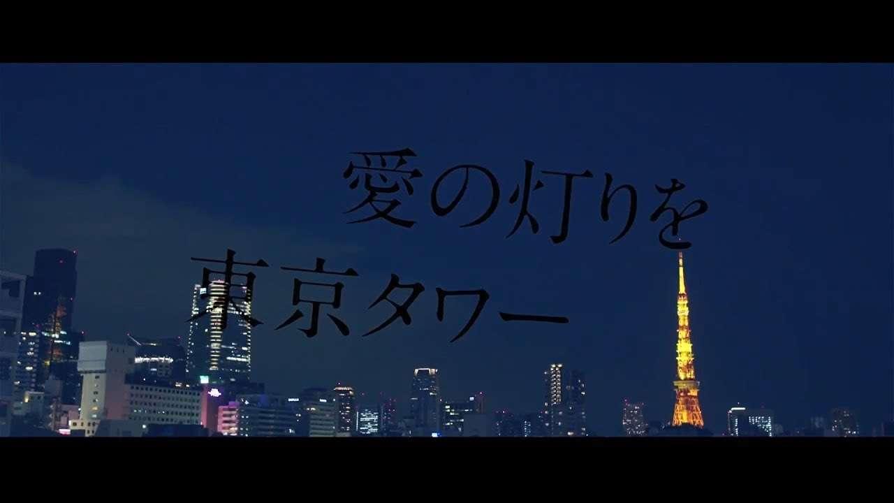 東京タワー / ミッツ・マングローブ - YouTube