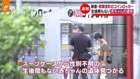 コインロッカーに赤ちゃんの遺体、新宿・歌舞伎町