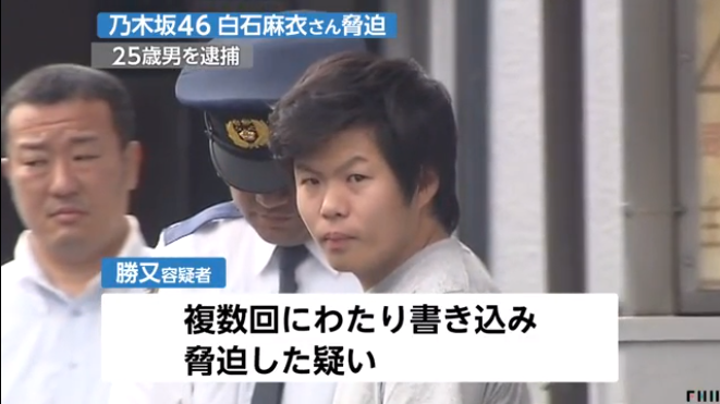 乃木坂46 白石麻衣さんを脅迫 25歳男を逮捕