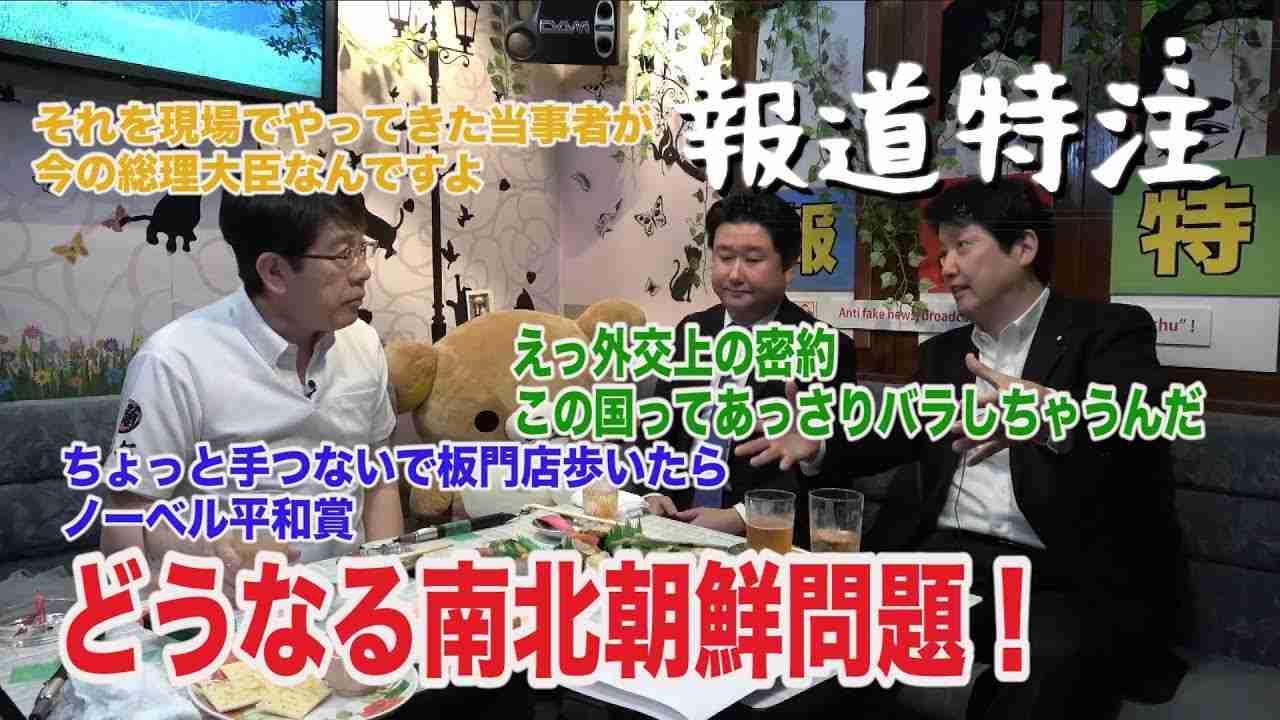 ♯110 報道特注【どうなる北朝鮮問題!】 - YouTube