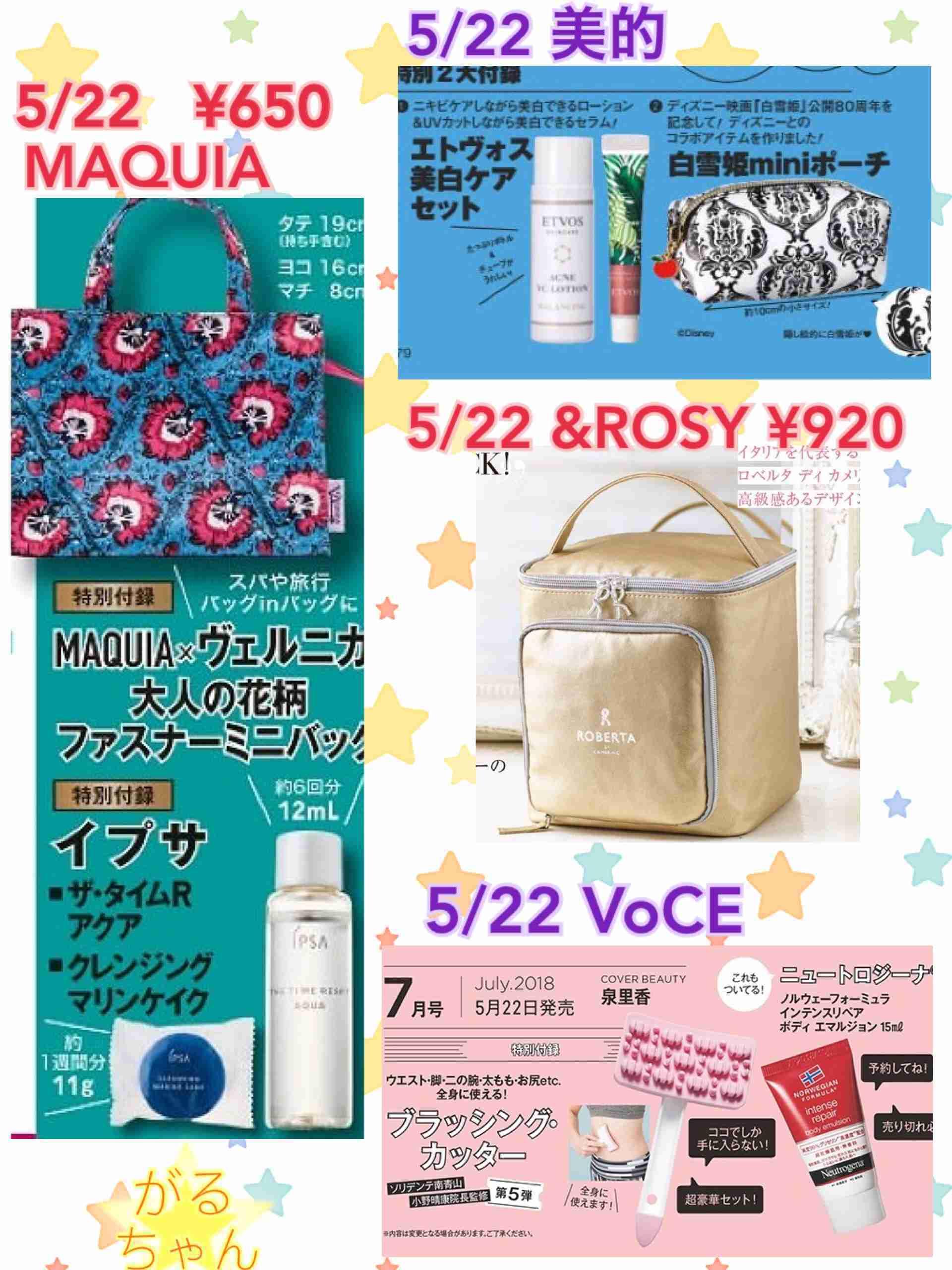 【定期】雑誌付録6.7月号【トピ】