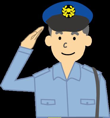 警察が嫌いな人