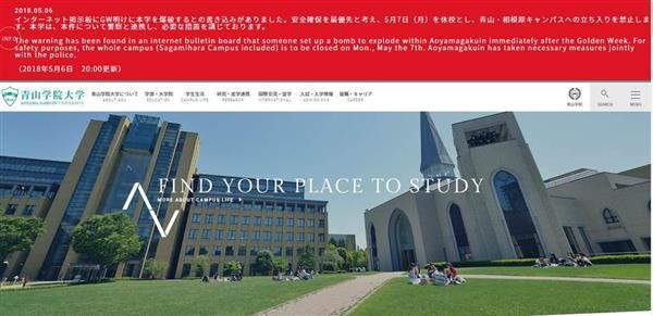 青山学院大に爆破予告 ネット掲示板「GW明けに大量の死者が出るだろう」、7日の休校決める