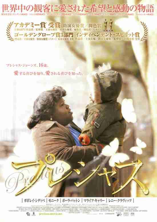 プレシャス - 作品 - Yahoo!映画