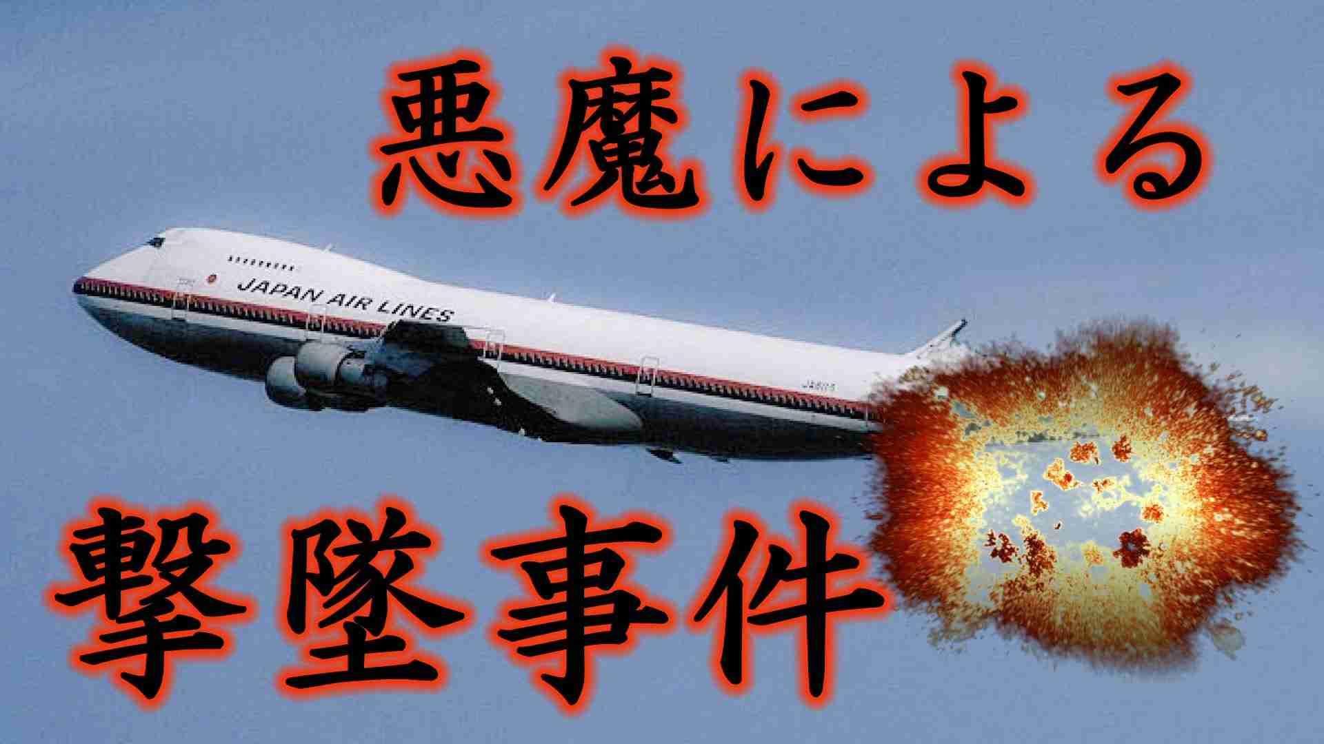 【日本航空123便】~悪魔による撃墜事件~『新・霊界物語 十一話』 - YouTube