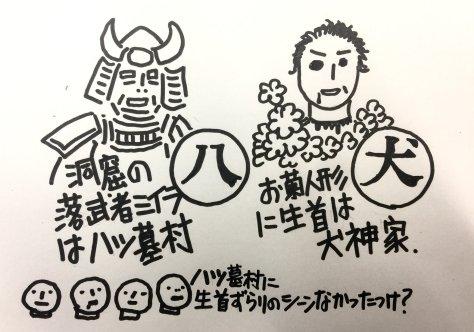 吉岡秀隆 金田一耕助役に初挑戦「私なりの…」NHK BS「悪魔が来りて笛を吹く」7月放送