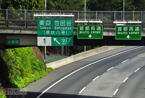 消えゆく「公団ゴシック」 高速道路独特のあの書体 | 乗りものニュース- (3)