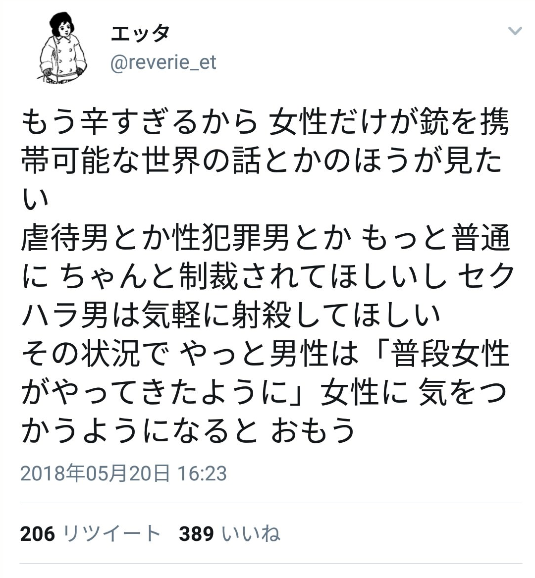 新宿駅で女性狙い「タックル」する男の動画拡散 「私も同じことされた」と証言も