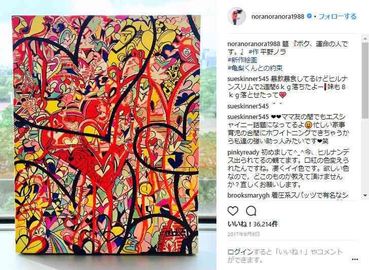 「個展開いてください!」「生で観たい」 平野ノラ、バブリーな自作絵画で母の還暦を祝福