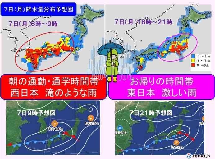 連休明け 通勤時間帯 非常に激しい雨警戒(日直予報士 2018年05月06日) - 日本気象協会 tenki.jp