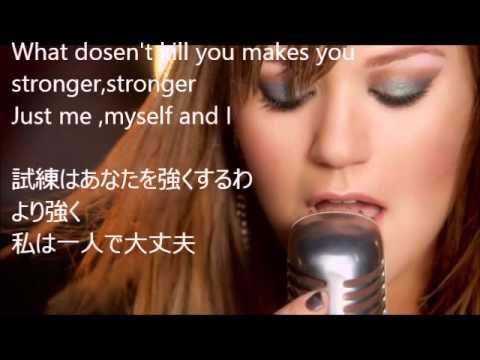 失恋して辛い人に聞いて欲しい洋楽Stronger/Kerry Clarkson歌詞・ 日本語訳 - YouTube