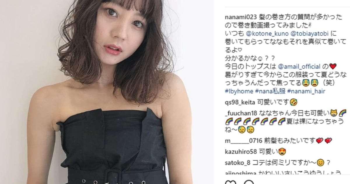 「堀北真希の妹」と噂のモデルNANAMI 動画で見てもやっぱりそっくり? – しらべぇ | 気になるアレを大調査ニュース!