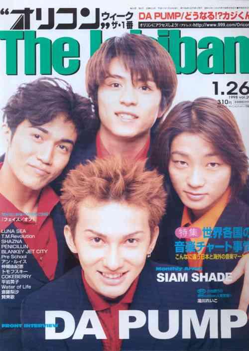 音楽雑誌 > oricon style(オリスタ) - oricon The Ichiban 1998年 1/26 DA PUMP/SIAM SHADE - Book & Feel