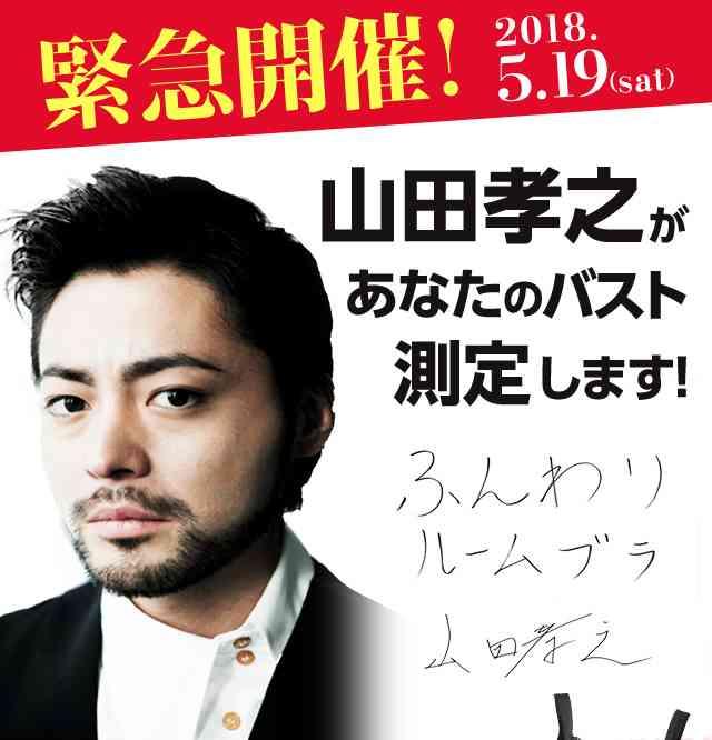 山田孝之がひたすらバスト測定するイベントが開催決定「うっかり胸を触ってしまう場合もございます」