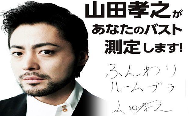 山田孝之さんがひたすらバスト測定するイベントが開催決定「うっかり胸を触ってしまう場合もございます」