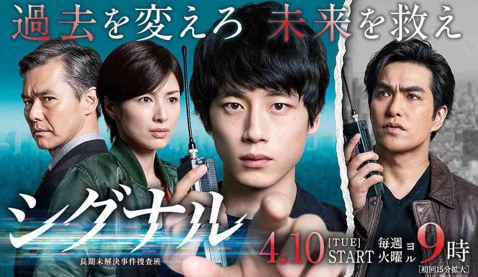 【実況・感想】シグナル 長期未解決事件捜査班 第5話
