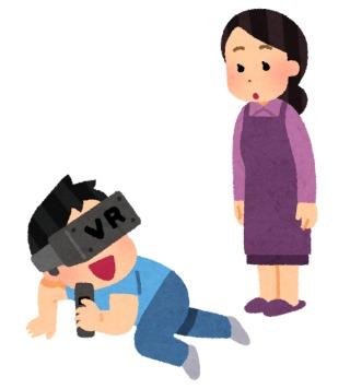 VRってどうですか?