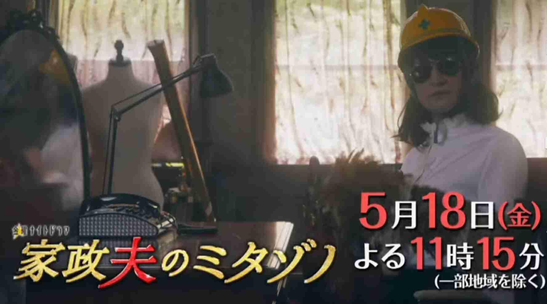 【実況・感想】家政夫のミタゾノ 第5話
